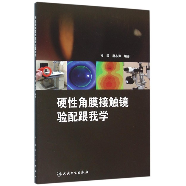 商品详情 - 硬性角膜接触镜验配跟我学 - image  0