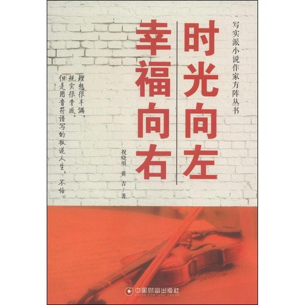 商品详情 - 写实派小说作家方阵丛书:时光向左,幸福向右 - image  0