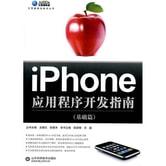 iPhone应用程序开发指南(基础篇)(附光盘1张)