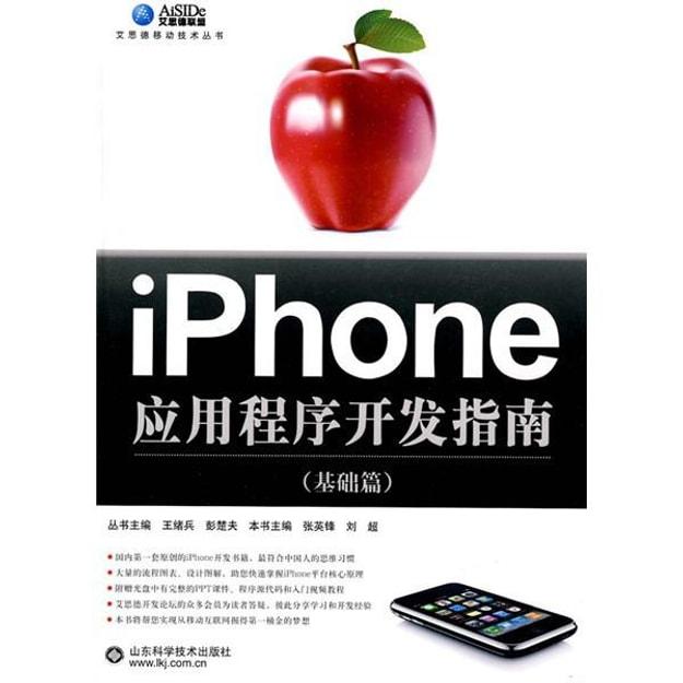 商品详情 - iPhone应用程序开发指南(基础篇)(附光盘1张) - image  0