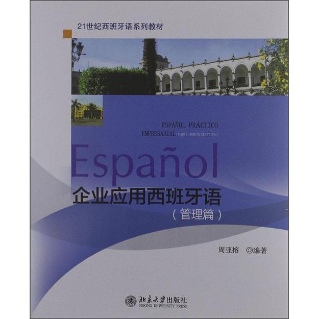 商品详情 - 21世纪西班牙语系列教材:企业应用西班牙语(管理篇) - image  0