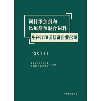 饲料添加剂和添加剂预混合饲料:生产许可证获证企业名录(2011)