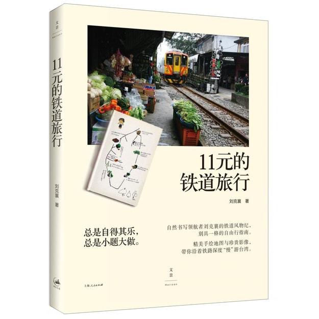 商品详情 - 11元的铁道旅行 - image  0