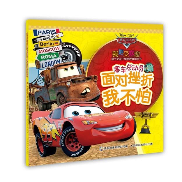 商品详情 - 我更受欢迎迪士尼亲子情商教育图画书 赛车总动员面对挫折我不怕 - image  0