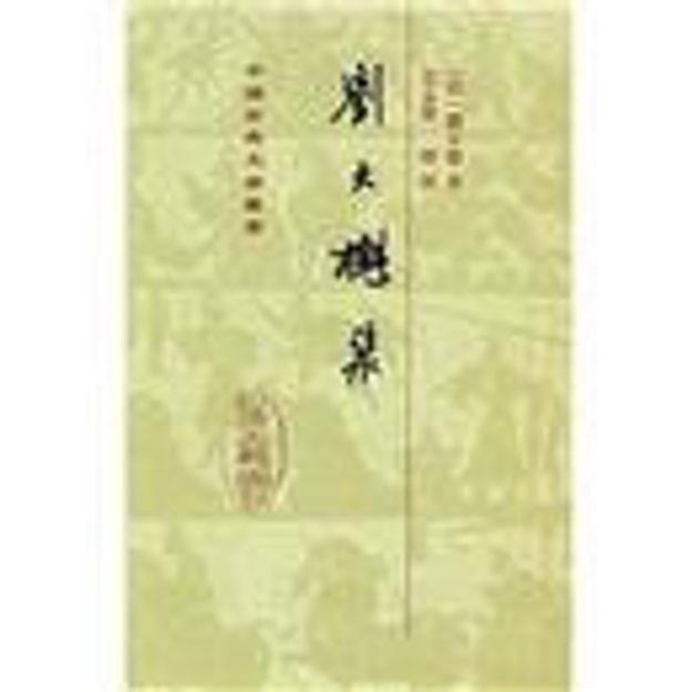 商品详情 - 刘大櫆集 - image  0