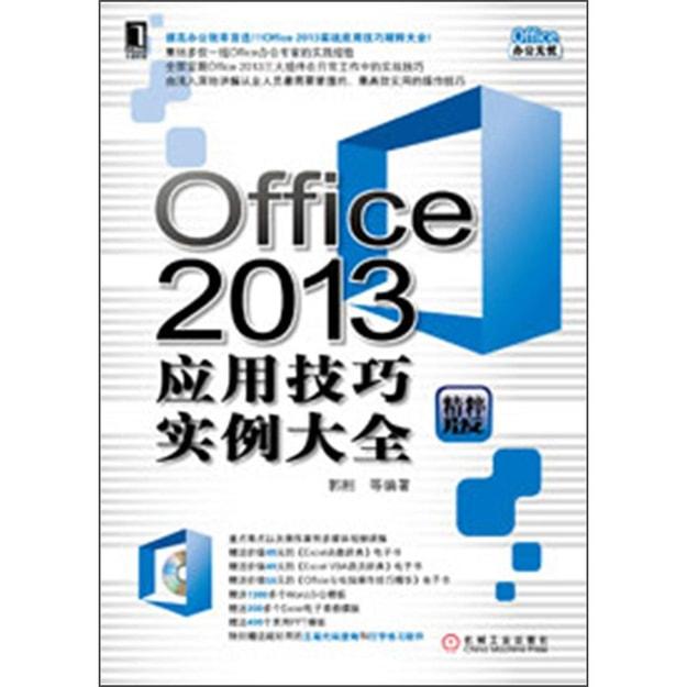 商品详情 - Office 2013应用技巧实例大全(精粹版) - image  0