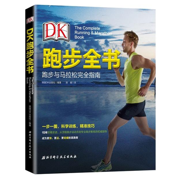 商品详情 - DK跑步全书 - image  0