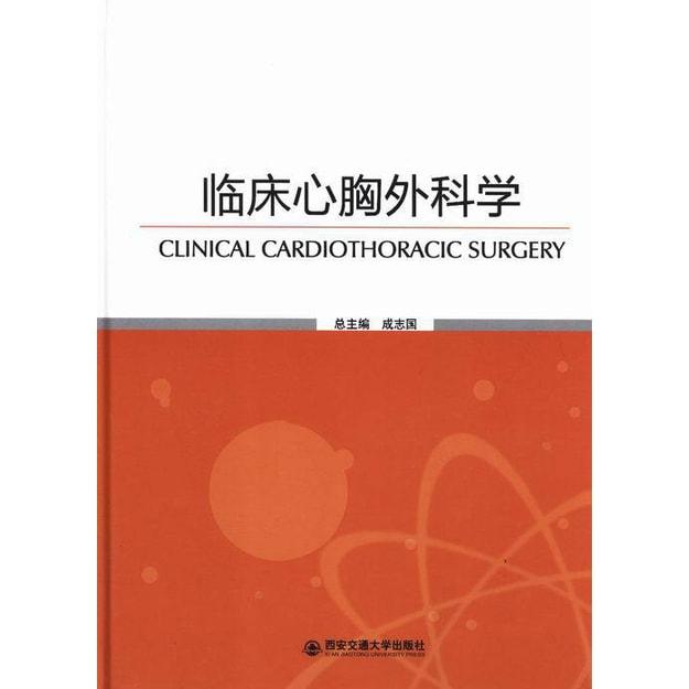 商品详情 - 临床心胸外科学 - image  0