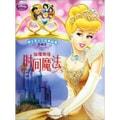 迪士尼公主经典故事:仙履奇缘·时间魔法(爱藏本)