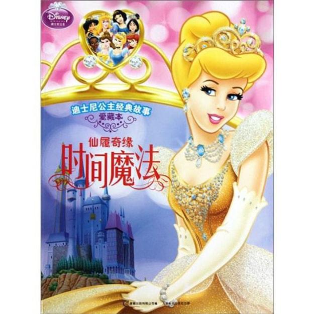 商品详情 - 迪士尼公主经典故事:仙履奇缘·时间魔法(爱藏本) - image  0