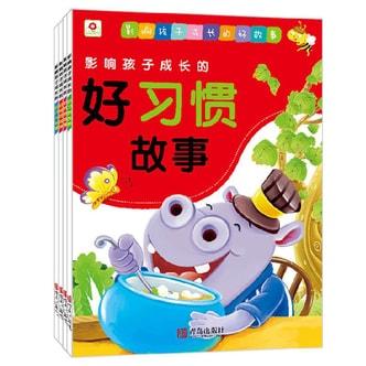 邦臣小红花·影响孩子成长的好故事(套装共4册)