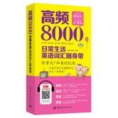 高频8000日常生活英语词汇随身带