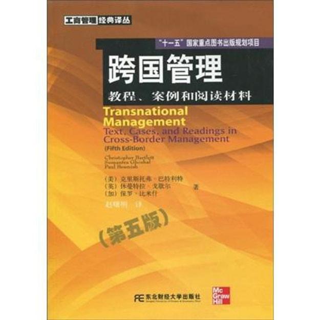商品详情 - 跨国管理:教程、案例和阅读材料(第5版) - image  0