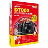 Nikon D7000数码单反摄影完全攻略(畅销升级版 附光盘)
