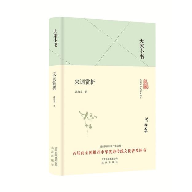 商品详情 - 大家小书 宋词赏析(精装本) - image  0