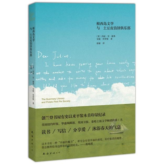 商品详情 - 根西岛文学与土豆皮馅饼俱乐部(2013年版) - image  0