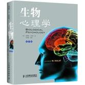 生物心理学(第10版,全彩)