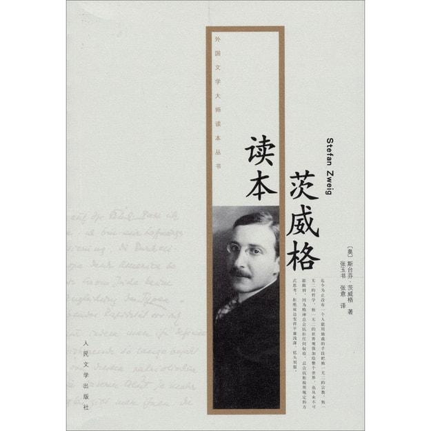 商品详情 - 外国文学大师读本丛书:茨威格读本 - image  0