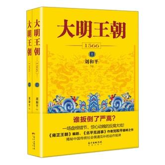 大明王朝(1566 套装上下册)