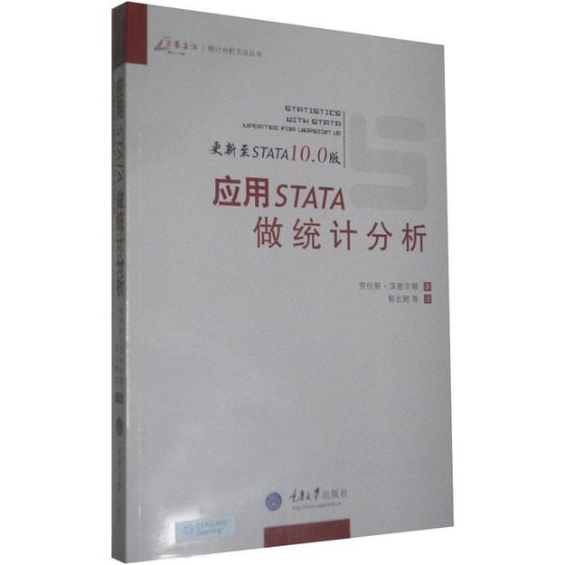 商品详情 - 应用STATA做统计分析(更新至STATA10.0版) - image  0