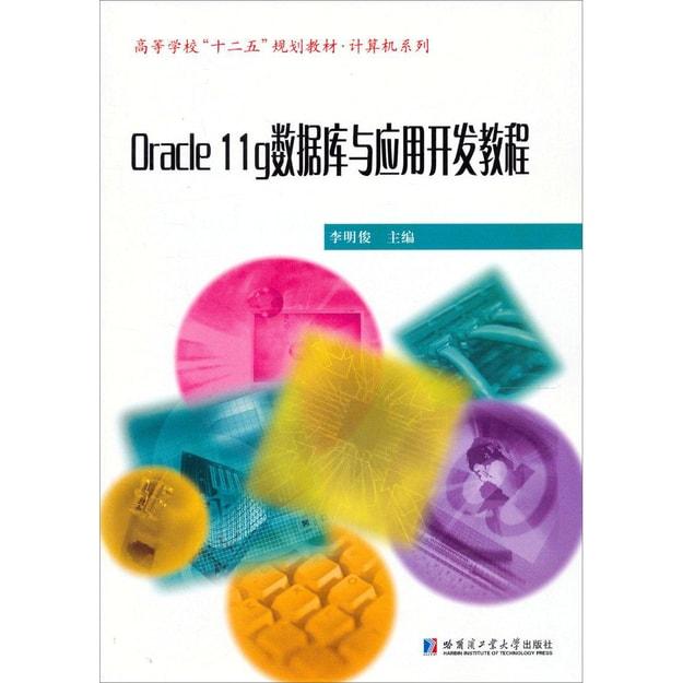 """商品详情 - 高等学校""""十二五""""规划教材·计算机系列:Oracle 11g数据库与开发应用教程 - image  0"""