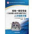 机电一体化专业(工业机器人应用与维护方向)人才培养方案