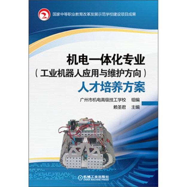 商品详情 - 机电一体化专业(工业机器人应用与维护方向)人才培养方案 - image  0