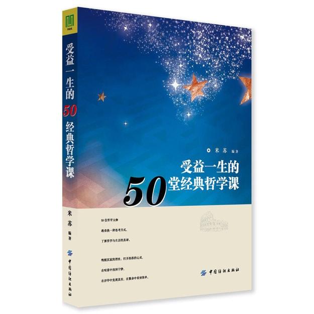 商品详情 - 受益一生的50堂经典哲学课 - image  0