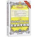中文版Google SketchUp Pro 8.0完全自学教程