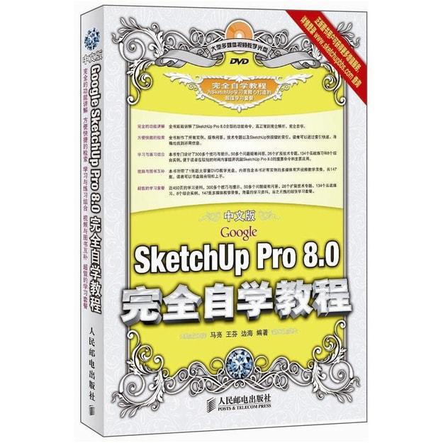 商品详情 - 中文版Google SketchUp Pro 8.0完全自学教程 - image  0