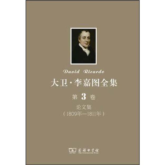 商品详情 - 大卫·李嘉图全集(第3卷):论文集(1890年-1811年) - image  0