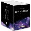 银河英雄传说(套装共10册)
