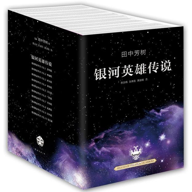 商品详情 - 银河英雄传说(套装共10册) - image  0