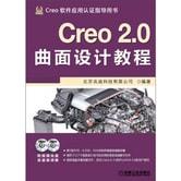 Creo 2.0曲面设计教程(附DVD光盘2张)