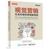 视觉营销:社会化媒体营销新规则(全彩)