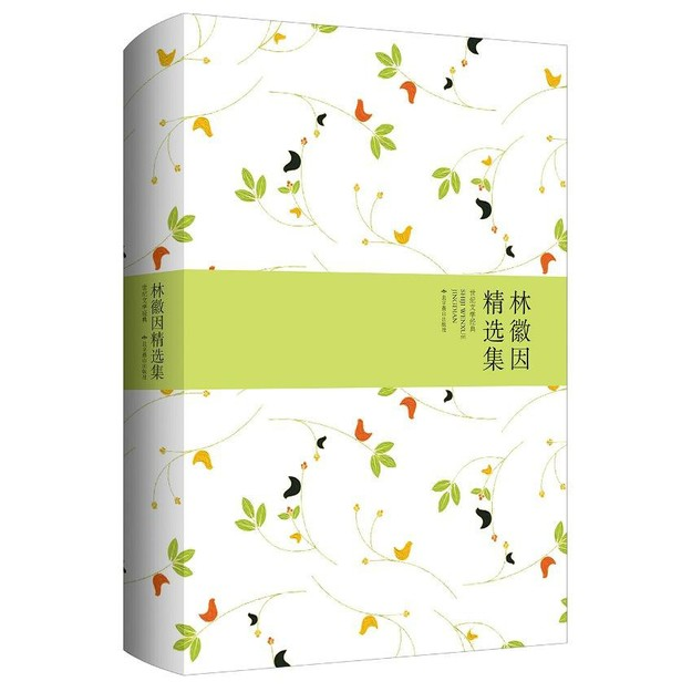 商品详情 - 林徽因精选集 - image  0