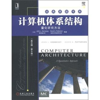 计算机体系结构:量化研究方法(英文版·第5版)