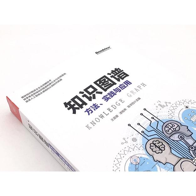 商品详情 - 知识图谱:方法、实践与应用 - image  0