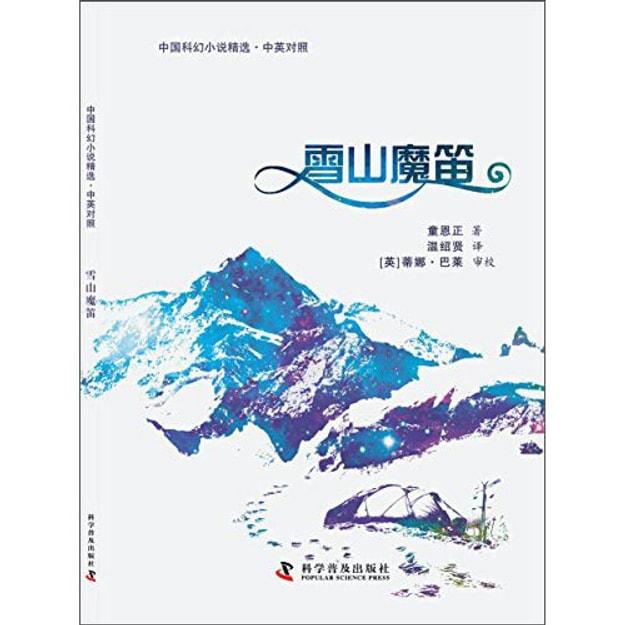 商品详情 - 中国科幻小说精选·中英对照:雪山魔笛 - image  0