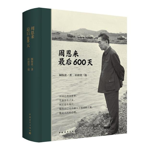 商品详情 - 周恩来最后600天(精装) - image  0
