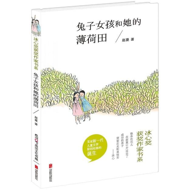 商品详情 - 冰心奖获奖作家书系:兔子女孩和她的薄荷田 - image  0
