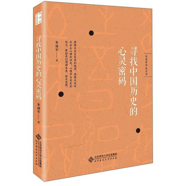 商品详情 - 朱建军作品系列:寻找中国历史的心灵密码 - image  0