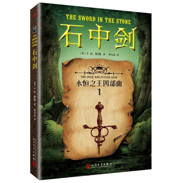商品详情 - 永恒之王四部曲1 石中剑 - image  0