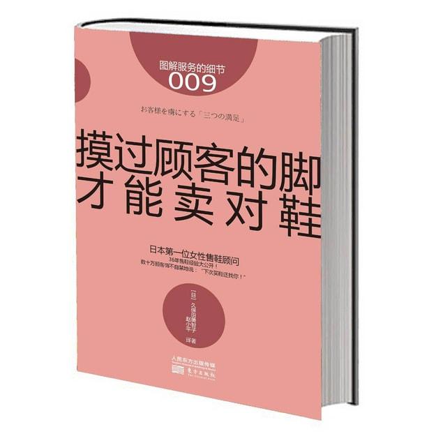 商品详情 - 图解服务的细节009:摸过顾客的脚,才能卖对鞋 - image  0
