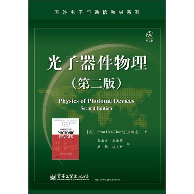 商品详情 - 国外电子与通信教材系列:光子器件物理(第2版) - image  0