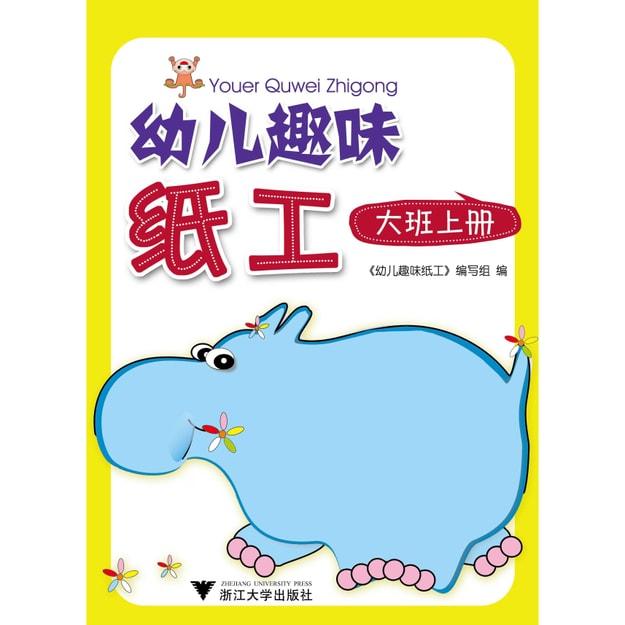 商品详情 - 幼儿趣味纸工(大班上册) - image  0