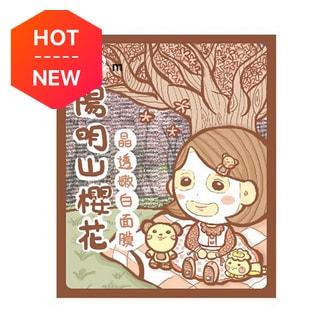 台湾AM 猪头妹系列 阳明山樱花晶透嫩白面膜 单片入