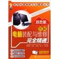 家用电器维修完全精通丛书:图解电脑装配与维修完全精通(双色版)