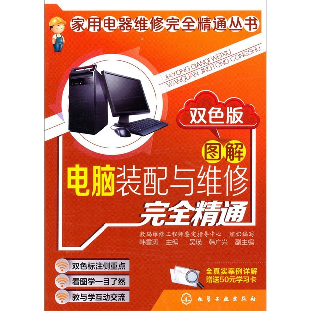 商品详情 - 家用电器维修完全精通丛书:图解电脑装配与维修完全精通(双色版) - image  0
