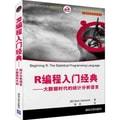 大数据应用与技术丛书·R编程入门经典:大数据时代的统计分析语言
